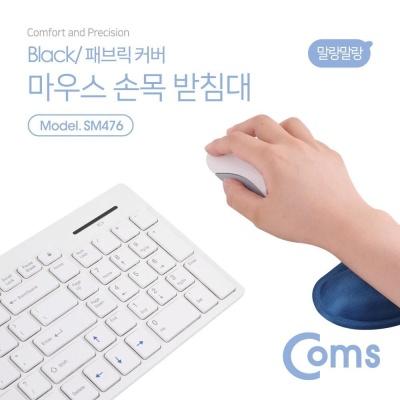 Coms 젤타입 손목 보호대 (패브릭 커버) 파랑