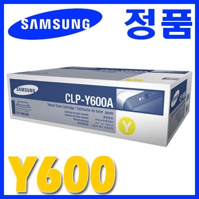 삼성 정품 CLP-Y600A Y600 600A CLPY600A CLP600A CLP600 CLP-600/600N/600G/607N/650/650N