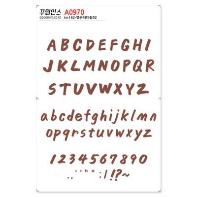 A0970-꾸밈인스스티커_영문레터링02