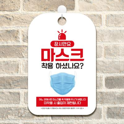 마스크 착용 안내문 안내판 팻말 표지판 제작 CHA066