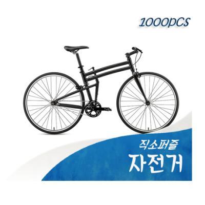 [비앤비퍼즐] 1000PCS 직소 자전거 AL3006