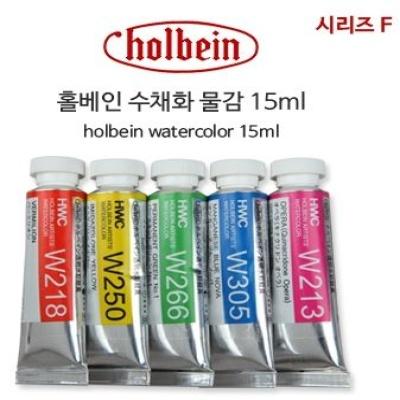 HWC 홀베인 수채화 물감 15ml F 시리즈 / 수채물감
