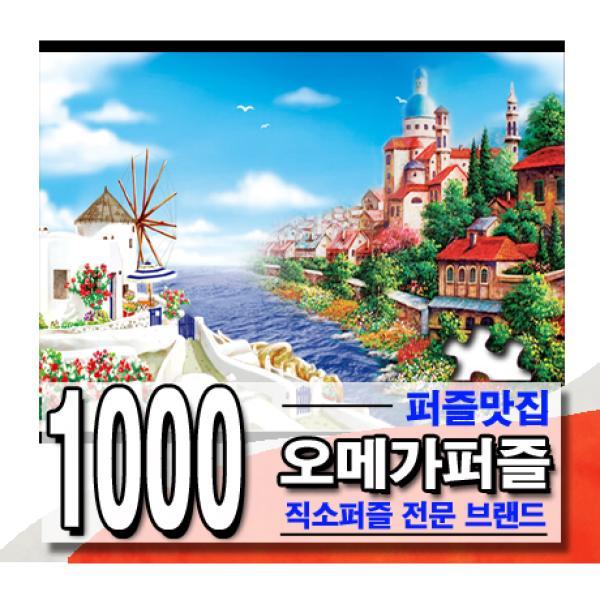 1000pcs 직소퍼즐 선택구매 키스/엄마와아기 외