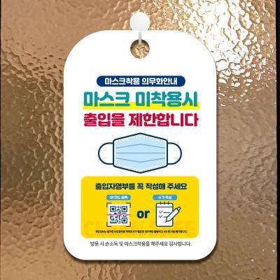 마스크 안내문 출입명부 안내판 팻말 제작 CHA074
