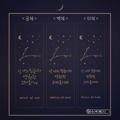 [문구각인] 별자리 캘리그라피 콜드컵