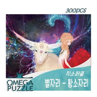 [오메가퍼즐] 300pcs 직소퍼즐 황소자리 323