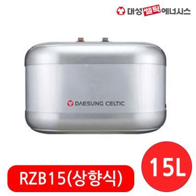 대성쎌틱 S라인 스테인레스 전기온수기 RZB15(상향식)