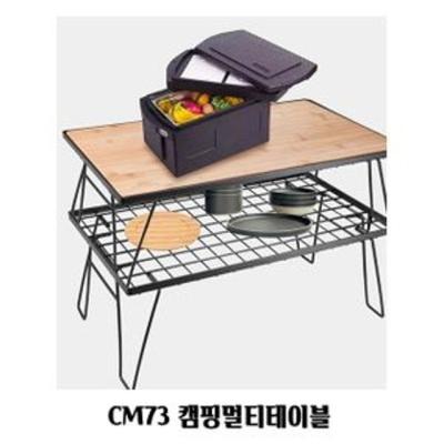 CM73 캠핑멀티테이블 플레이트 다용도 바비큐 야영