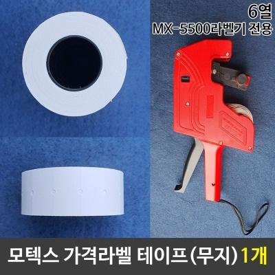 가격라벨테이프 무지테이프 MX 5500전용 1개