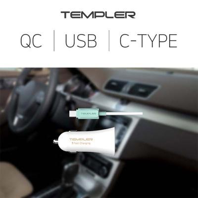 템플러 차량용 급속 충전기 분리형 9V 2.0A (C타입)