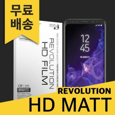 (2매) 레볼루션HD 지문방지 액정보호필름 갤럭시 S9