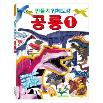 [학산문화사] 만들기 입체도감 공룡. 1