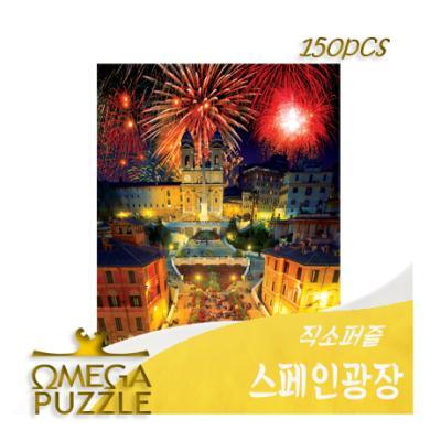 [오메가퍼즐] 150pcs 직소퍼즐 스페인광장 105
