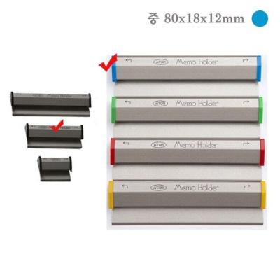칼라 메모홀더 오더렉(중 80x18x12mm) 청색(1ea)