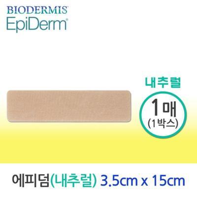 바이오더미스 흉터관리밴드 에피덤 내추럴 3.5x15cm