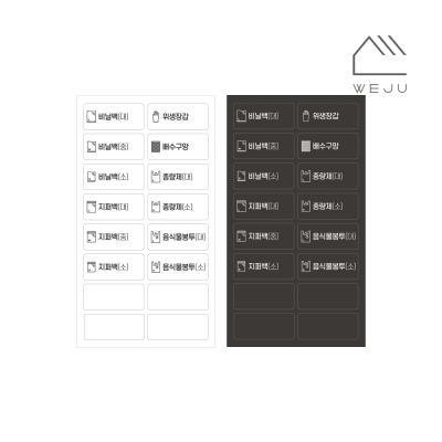 [위주]씽크대 서랍 정리함전용 스티커