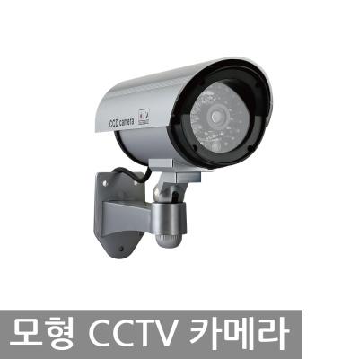 나비 NV48-CCT20 모형 CCTV카메라 보안카메라