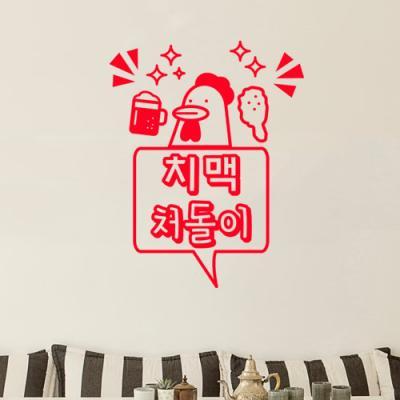 pc645-치맥처돌이_그래픽스티커
