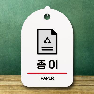 표지판 팻말 푯말 간판 S6_169_종이 재활용