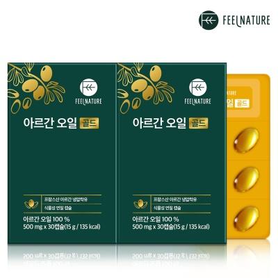 식용 아르간 오일 골드 식물성 오메가3 30캡슐 x2박스