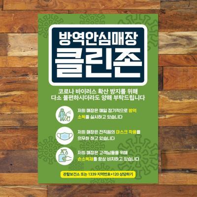 코로나 포스터_065_그린 방역안심매장 클린존