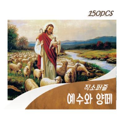 [비앤비퍼즐] 150PCS 직소 예수와 양떼 PL281