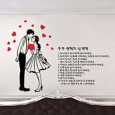 ijs440-부부생활 십계명_행복한 연인