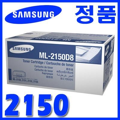 삼성 정품 ML-2150D8 2150 ML2150D8 ML2150 2150D8 ML-2150/2151/2151N/2152/2152W