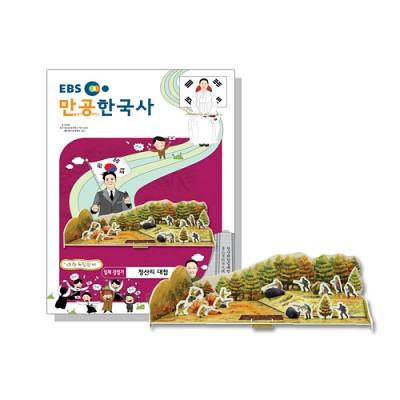 [EBS 만공한국사] 일제강점기_청산리 대첩
