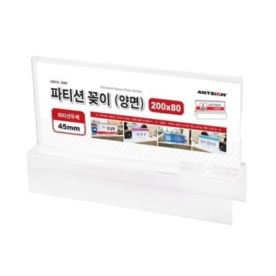 [아트사인] 파티션꽂이200 (양면/45)0060 [개/1] 353768