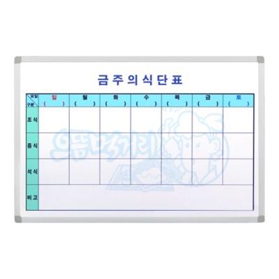금강칠판 식단표 A 40x60