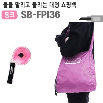 휴대용 쇼핑백 장바구니 SB FPI36 에코백 보조가방