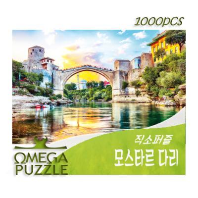 [오메가퍼즐] 1000pcs 직소퍼즐 모스타르다리 1407