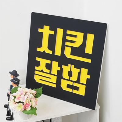 nj030-음각디자인액자_치킨잘함