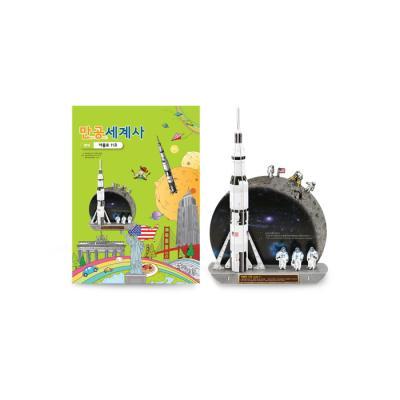 만공세계사 입체퍼즐 - 아폴로 11호