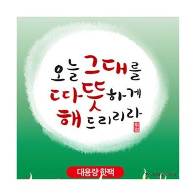 해피데이 포켓용 핫팩(150g)국산손난로 (120개)