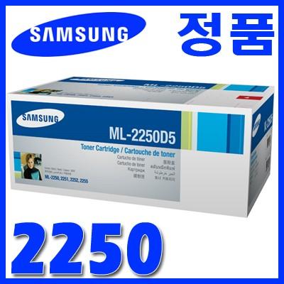 삼성 정품 ML-2250D5 2250D 2250 ML2250D5 ML2250D ML2250 ML-2250/2251N/2252W/2257
