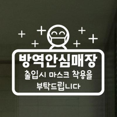 cr751-방역안심매장_그래픽스티커