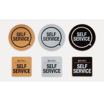 안내표지 표지판 알림판 표찰 - SELF SERVICE 아크릴
