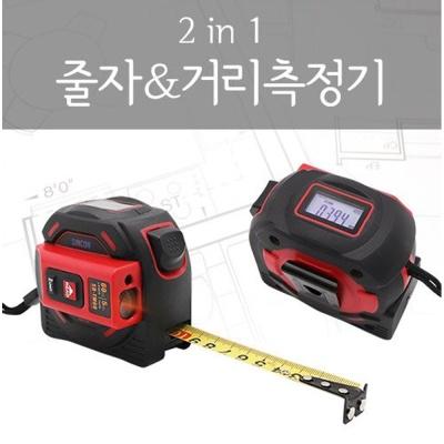 줄자와 편리한 레이저거리측정기를 합쳤다 SD-TM60