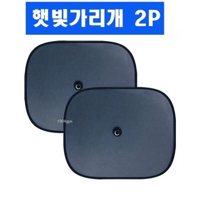 햇빛가리개 2개1세트 유리창부착 선바이저.자외선차단