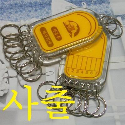 사출로 만든 Union PLUS 7고리 다용도 열쇠고리 K-0450
