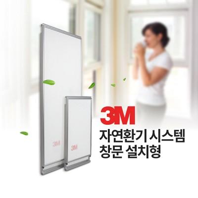 [3M]자연환기시스템_창문설치형(770_1100)