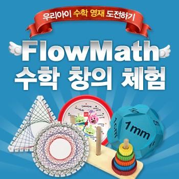 [군포수학체험관] FLOWMATH 수학창의체험 겨울방학 홈스쿨 초급