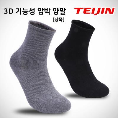 테이진 일본제품 3D기능성 압박양말 장목/평발개선