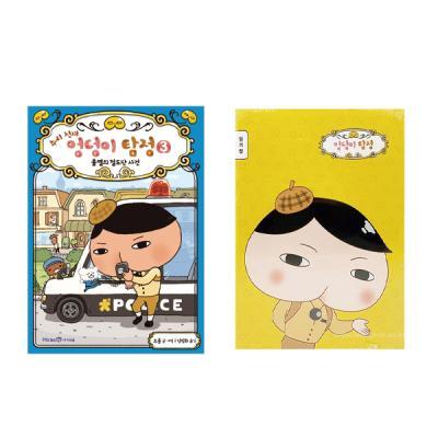 엉덩이탐정3(불멸의 절도단 사건) 일기장 10권세트