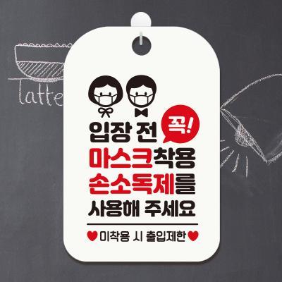 사무실 매장 건물 생활 안내표지판 팻말 제작 CHA014