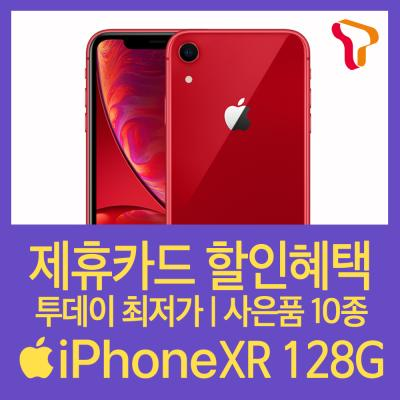 (SKT공시/번호이동) 아이폰XR 128G