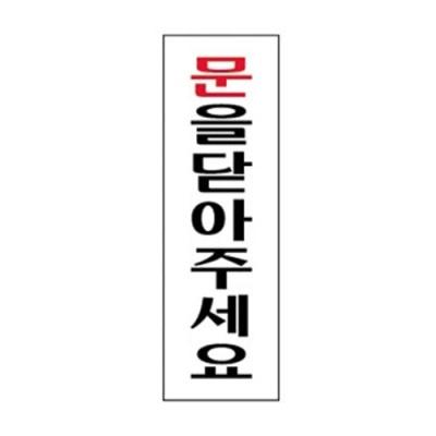 [아트사인] 문을닫아주세요표지판 (1511) [개/1] 90609