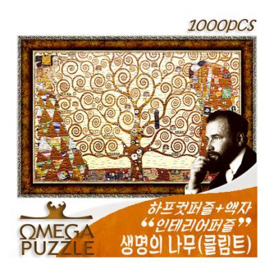 인테리어퍼즐 1000pcs 직소 생명의 나무 1223 + 액자